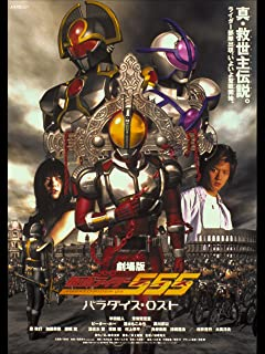 仮面ライダー555(ファイズ) パラダイス・ロスト