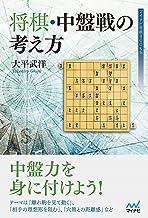表紙: 将棋・中盤戦の考え方 (マイナビ将棋BOOKS) | 大平 武洋