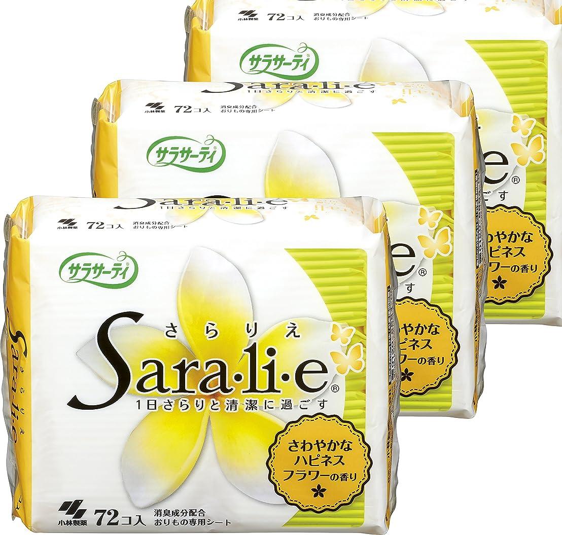 の量秘密のこれら【まとめ買い】サラサーティ サラリエ おりものシート ハピネスフラワーの香り 72コ入×3個