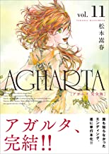 AGHARTA - アガルタ - 【完全版】 11巻 〔完〕 (ガムコミックス)