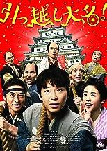 引っ越し大名! [DVD]