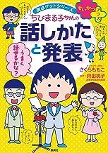 表紙: 満点ゲットシリーズ せいかつプラス ちびまる子ちゃんの話しかたと発表 満点ゲットシリーズ ちびまる子ちゃん (集英社児童書) | 貝田桃子
