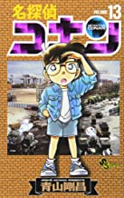 Best detective conan volume 13 Reviews