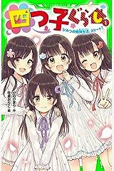 四つ子ぐらし(1) ひみつの姉妹生活、スタート! (角川つばさ文庫) Kindle版