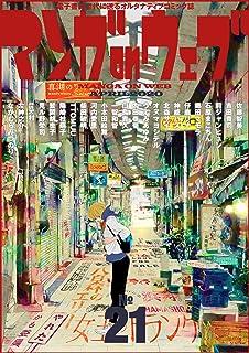 マンガ on ウェブ 第21号 [雑誌] (佐藤漫画製作所)
