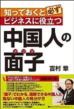 表紙: 知っておくと必ずビジネスに役立つ 中国人の面子   吉村 章
