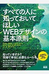 すべての人に知っておいてほしいWEBデザインの基本原則 Kindle版