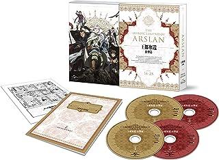 アルスラーン戦記 Blu-ray BOX ~王都奪還 出撃篇~