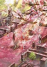 表紙: 最後の医者は桜を見上げて君を想う (TO文庫)   syo5