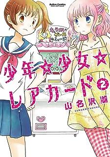 少年☆少女☆レアカード : 2 (アクションコミックス)