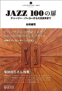 JAZZ 100の扉 チャーリー・パーカーから大友良英まで (いりぐちアルテス)