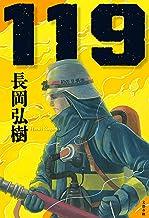 表紙: 119 (文春e-book) | 長岡 弘樹