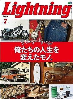 Lightning(ライトニング) 2019年7月号 Vol.303(俺たちの人生を変えたモノ)[雑誌]