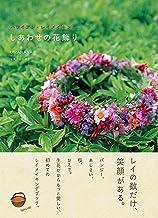 表紙: しあわせの花飾り ハワイアン・レイメイキング | UMAHANA