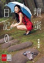 表紙: 壇蜜日記 0(ゼロ)【文春e-Books】 | 壇蜜