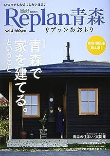 Replan青森(4) 2017年 12 月号 [雑誌]: Replan(リプラン)東北 増刊