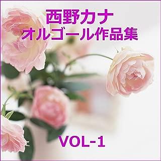 西野カナ 作品集VOL-1