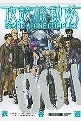 攻殻機動隊 STAND ALONE COMPLEX(1) (ヤングマガジンコミックス) Kindle版