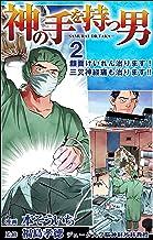 Dr.福島孝徳~神の手を持つ男~2顔面けいれん治ります!三叉神経痛も治ります!! Dr.福島孝徳~神の手を持つ男~