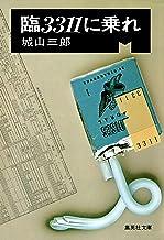 表紙: 臨3311に乗れ (集英社文庫) | 城山三郎