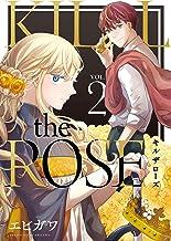 表紙: KILL the ROSE(2) (ヤングマガジンコミックス) | エビガワ