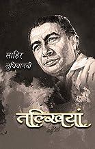 Talkhiyan (Hindi Edition)