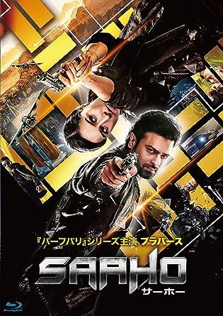 SAAHO/サーホー [Blu-ray]