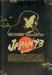 激レア 長渕剛 ライブ JAPAN '93 ツアーパンフレット