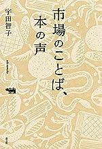 表紙: 市場のことば、本の声 | 宇田智子