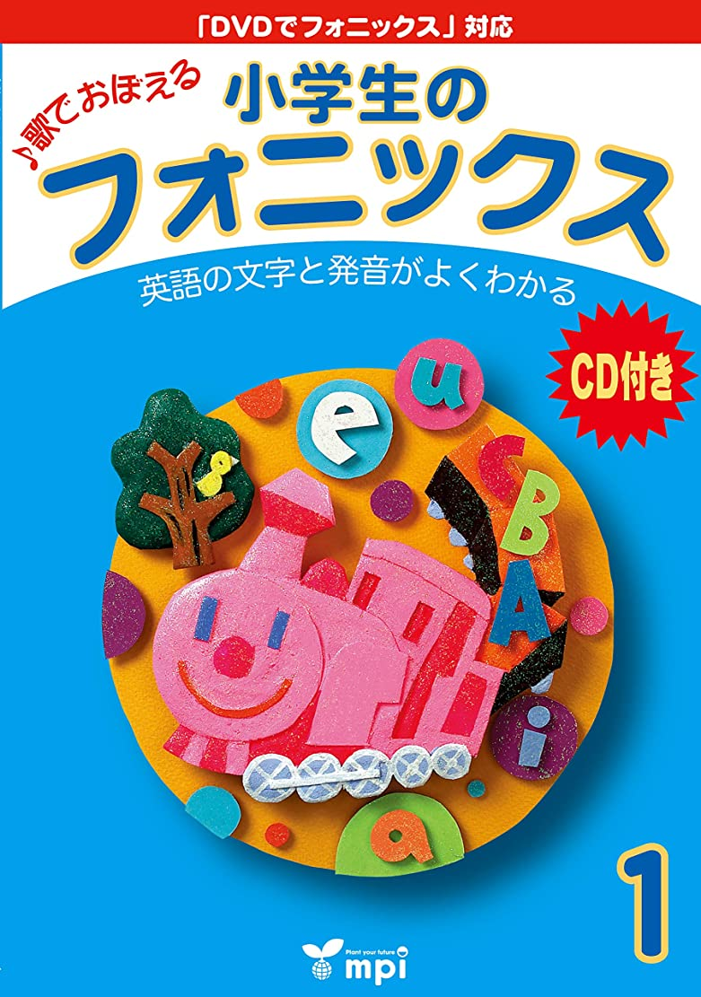 報復復活天皇小学生のフォニックス Book 1 CDつきテキスト