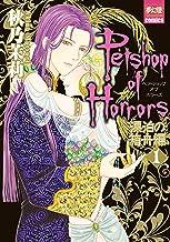 表紙: Petshop of Horrors 漂泊の箱舟編 1 (夢幻燈コミックス) | 秋乃茉莉