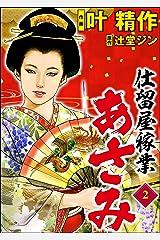 仕留屋稼業あさみ (2) (ぶんか社コミックス) Kindle版