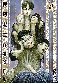 伊藤潤二自選傑作集 歪 (朝日コミックス)