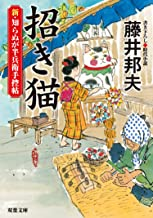 表紙: 新・知らぬが半兵衛手控帖 : 9 招き猫 (双葉文庫) | 藤井邦夫