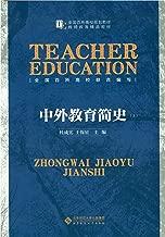 中外教育简史(上)
