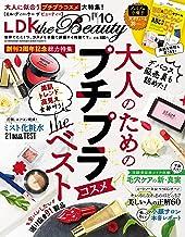 表紙: LDK the Beauty (エル・ディー・ケー ザ ビューティー)2019年10月号 [雑誌] | LDK the Beauty編集部