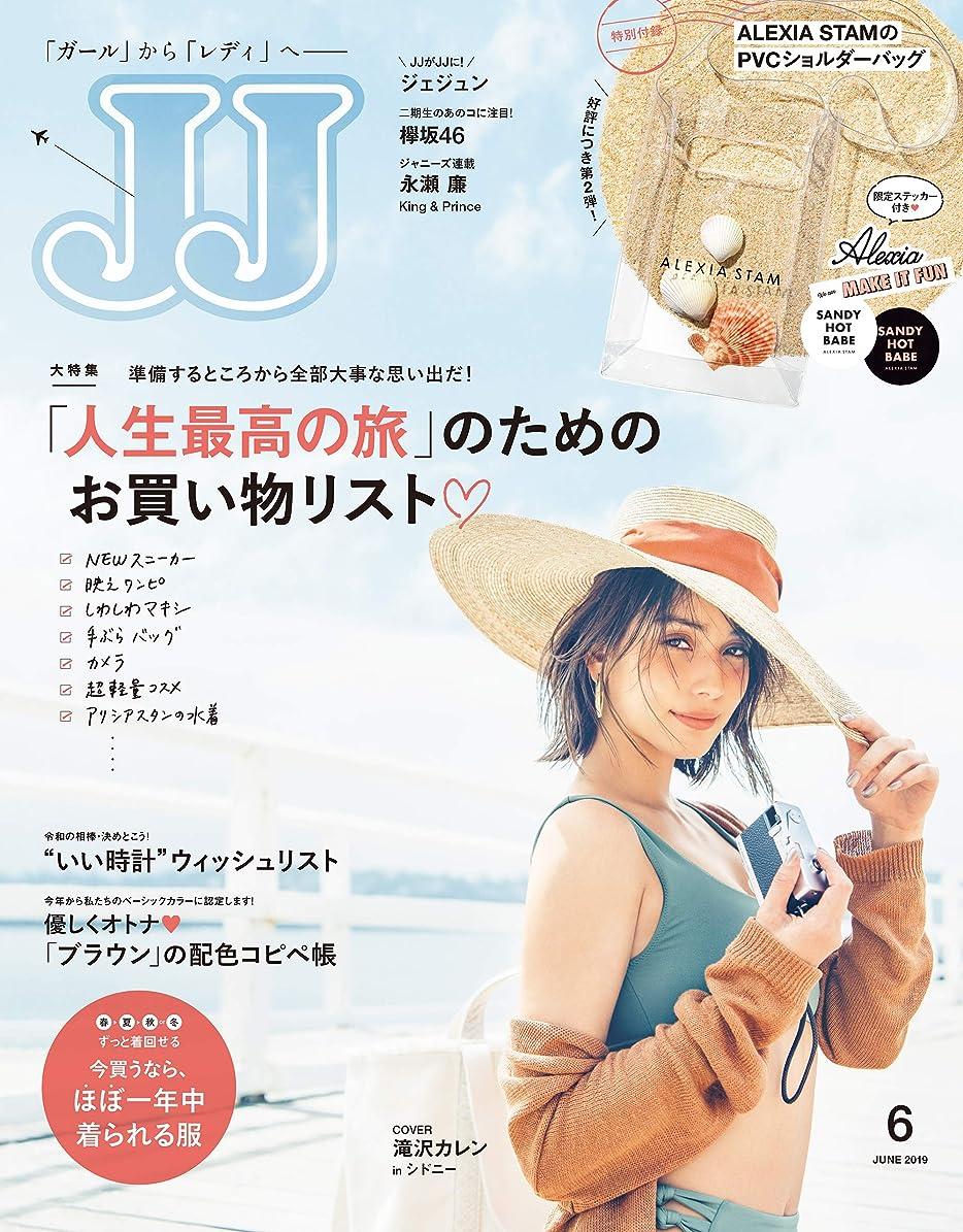 受け入れる覗く受動的JJ(ジェイ?ジェイ) 2019年 6月号 [雑誌]