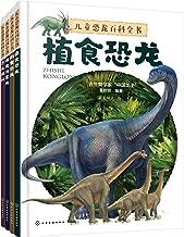 儿童恐龙百科全书(合集)