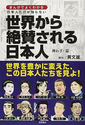 まんがでよくわかる 日本人だけが知らない世界から絶賛される日本人 神わざ・篇