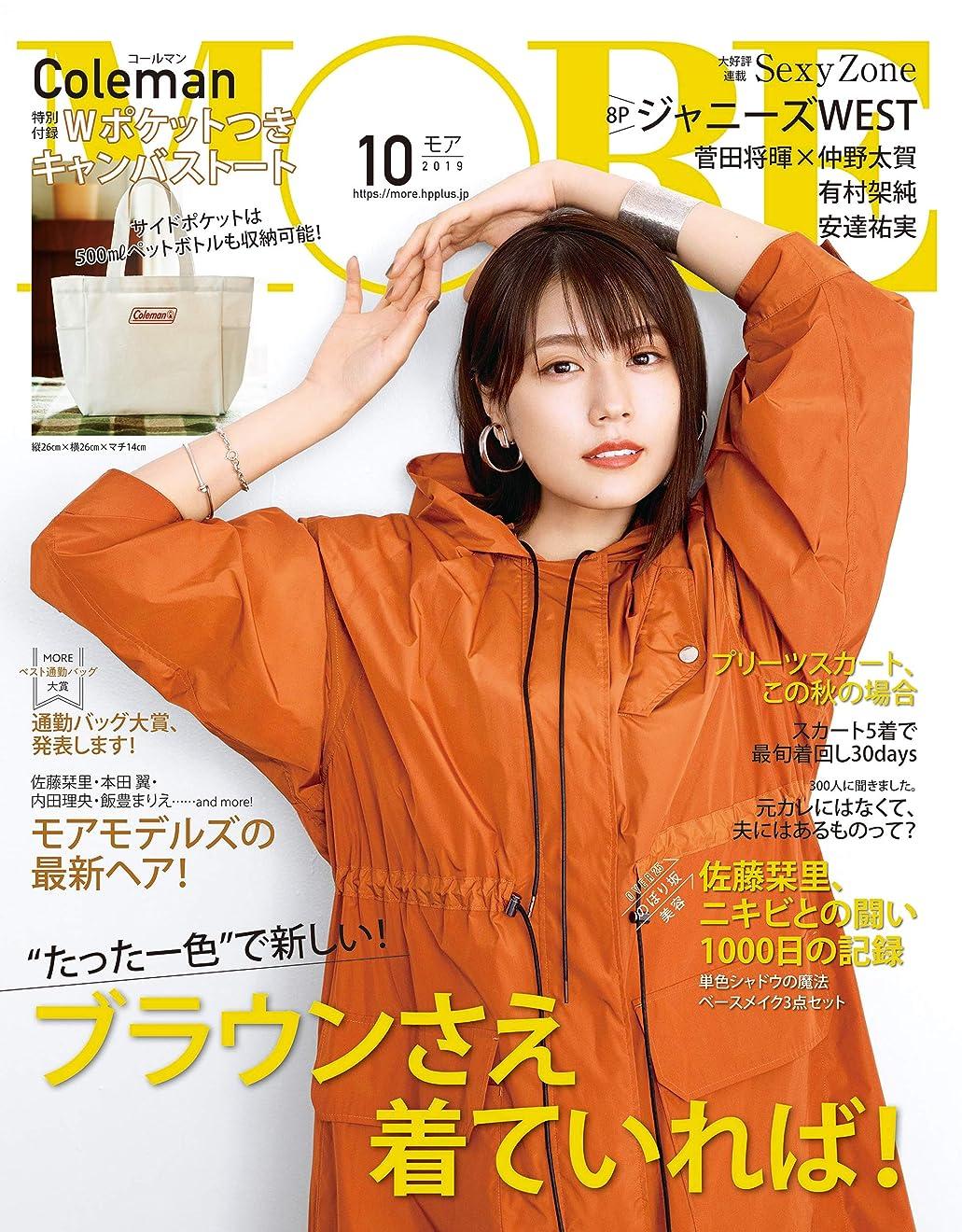 申請者隠すシーケンスMORE (モア) 2019年10月号 [雑誌]