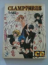 CLAMP学園放送部 (角川CD mini文庫)