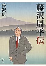 表紙: 藤沢周平伝   笹沢信