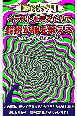 画像でビックリ!イラストを見るだけで錯視が脳を鍛える: だまし絵を楽しみながら脳を活性化させる! (おまけたらふく舎) Kindle版