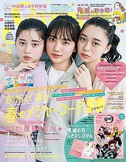 Seventeen (セブンティーン) 2020年5月号 [雑誌]
