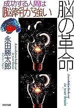 表紙: 脳の革命 成功する人間は「脳幹」が強い (PHP文庫) | 永田 勝太郎