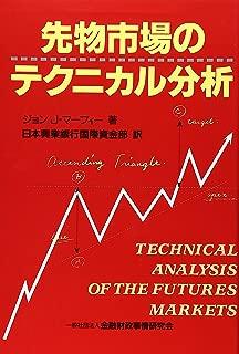 先物市場のテクニカル分析 (ニューファイナンシャルシリーズ)