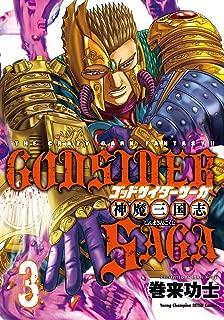ゴッドサイダーサーガ神魔三国志 3 (ヤングチャンピオン烈コミックス)