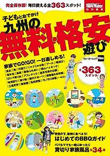 子どもとおでかけ 九州の無料・格安遊び (ウォーカームック)