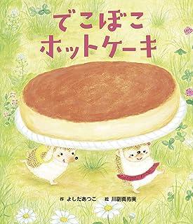 でこぼこホットケーキ 世界文化社のワンダー絵本