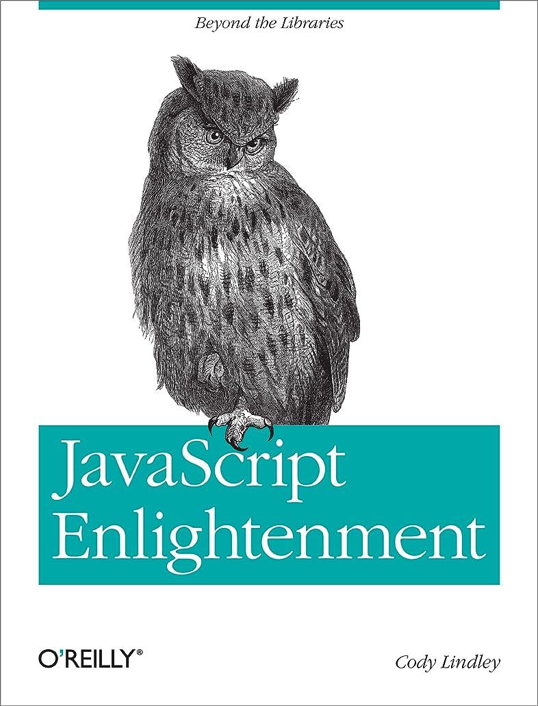田舎者フレッシュペフJavaScript Enlightenment: From Library User to JavaScript Developer (English Edition)